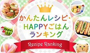 レシピ・HAPPYごはん ランキング