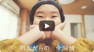 今川焼・焼おにぎり10個入「焼×焼コンビ!」