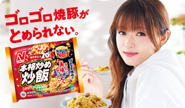 ゴロゴロ焼豚がとめられない。本格炒め炒飯 深田恭子さん