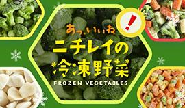 あっ、いいね!ニチレイの冷凍野菜
