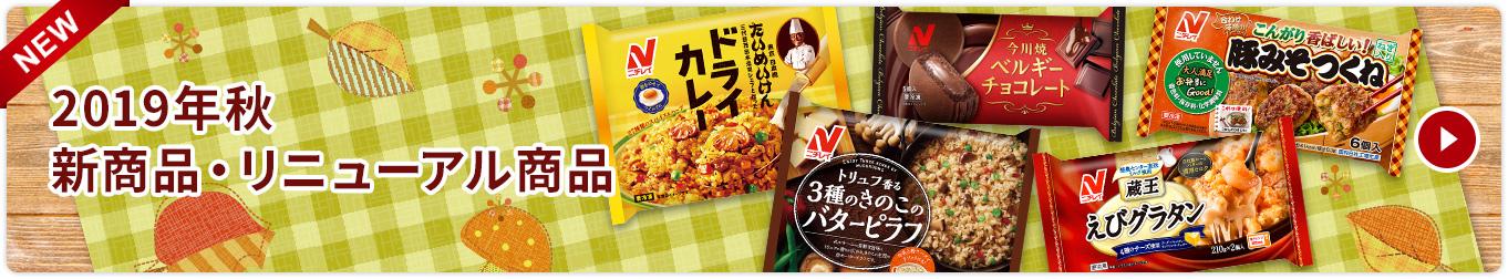 2019年 秋 新商品・リニューアル商品