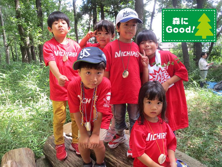 森にGood!®︎ 自然保護活動・地域貢献活動