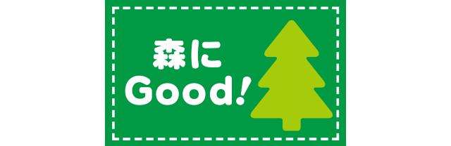 森にGood!