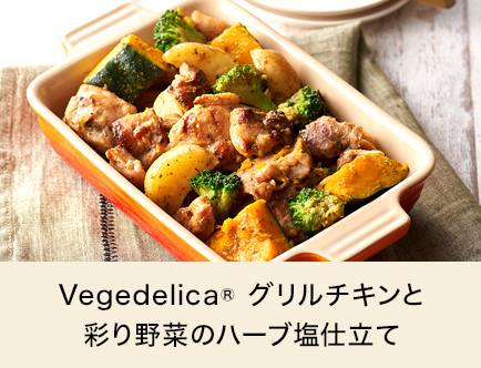 Vegedelica® グリルチキンと彩り野菜のハーブ塩仕立て