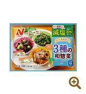 お弁当を彩る減塩3種の和惣菜