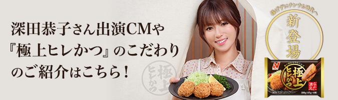 深田恭子さん出演CMや『極上ヒレかつ』のこだわりのご紹介はこちら!