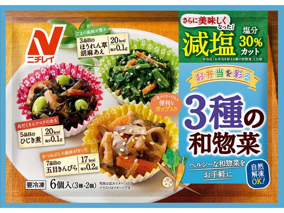 お弁当を彩る 減塩3種の和惣菜
