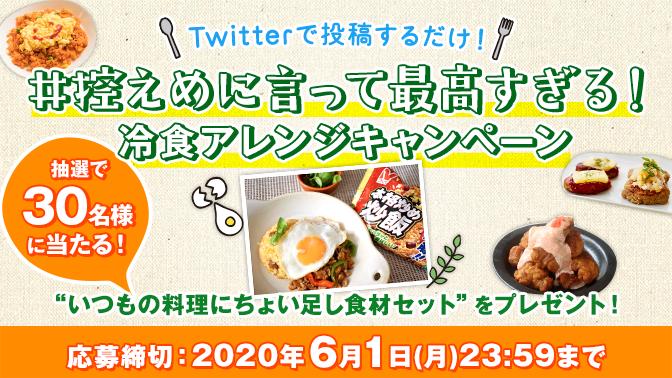 #控えめに言って最高すぎる!冷食アレンジキャンペーン