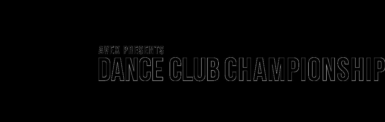 第8回全国高等学校ダンスクラブ選手権