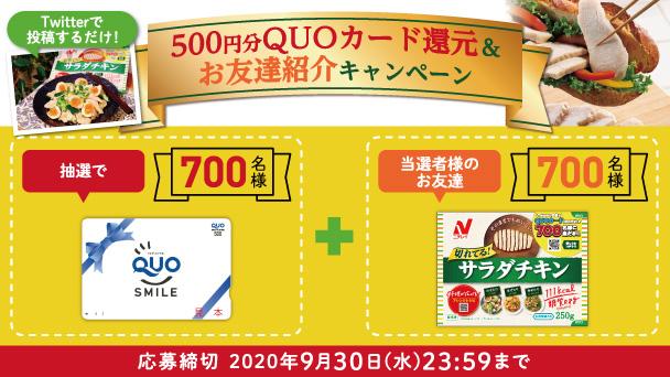 「500円分QUOカード還元&お友達紹介キャンペーン」