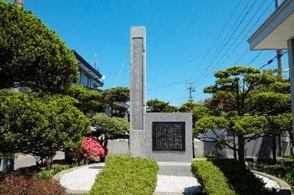 冷凍食品事業発祥の地記念碑