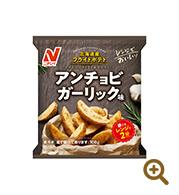 レンジでおいしい!北海道産フライドポテトアンチョビガーリック味