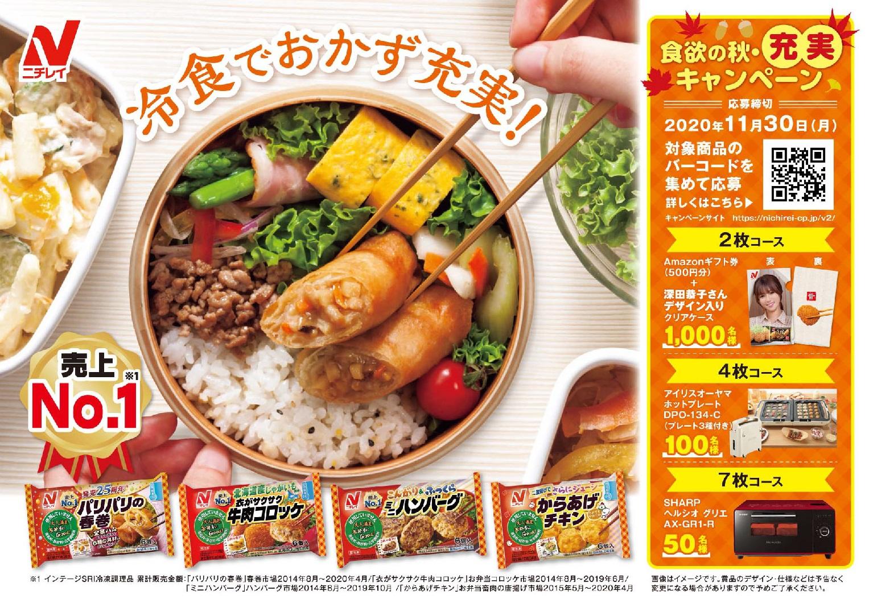 食欲の秋・充実キャンペーン