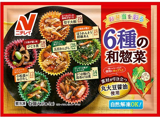 お弁当を彩る 6種の和惣菜
