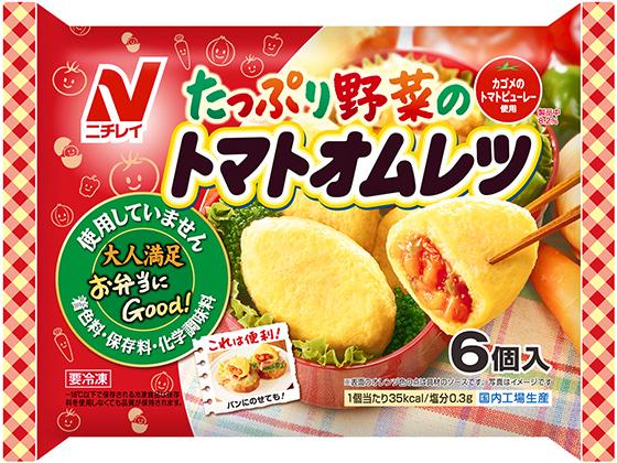 お弁当にGood!® たっぷり野菜のトマトオムレツ