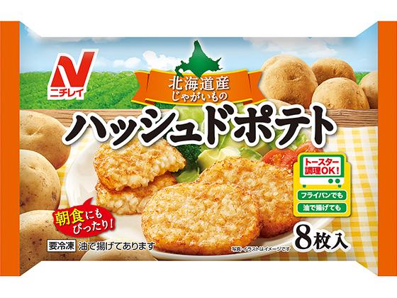 北海道産じゃがいもの ハッシュドポテト