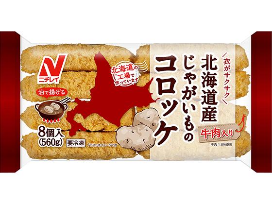 北海道産じゃがいもの コロッケ(牛肉入り)
