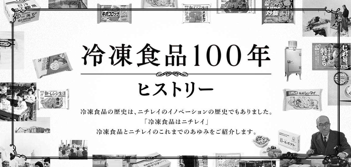 冷凍食品100年ヒストリー