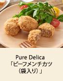 Pure Delica「ビーフメンチカツ(袋入り)」