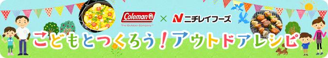 coleman × ニチレイフーズ こどもとつくろう!アウトドアレシピ