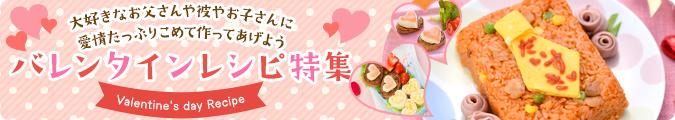 大好きなお父さんや彼やお子さんに愛情たっぷりこめて作ってあげよう バレンタインレシピ特集 Valentine's day Recipe