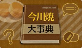今川焼大辞典