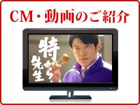 CM・動画のご紹介