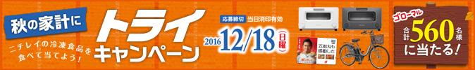 秋の家計にトライキャンペーン ニチレイの冷凍食品を食べて当てよう! ゴローマル合計560名様に当たる! 応募締切 当日消印有効 2016 12/18(日曜)