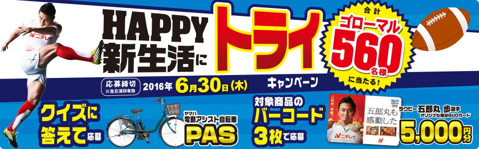 HAPPY新生活にトライキャンペーン