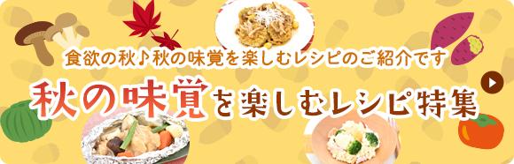 食欲の秋♪秋の味覚を楽しむレシピのご紹介です 秋の味覚を楽しむレシピ特集