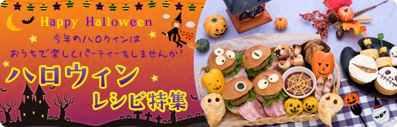 Happy Halloween 今年のハロウィンはおうちで楽しくパーティーをしませんか? ハロウィンレシピ特集