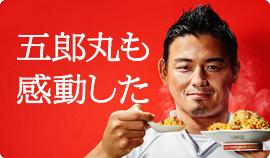 五郎丸も感動した 本格炒め炒飯